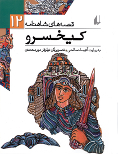 "Kaykhosrow (Volume 12 from the Series ""Shahnameh's Stories"")"