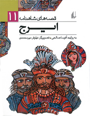 "Iraj (Volume 11 from the Series ""Shahnameh's Stories"")"