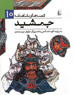 "Jamshid (Volume 10 from the Series ""Shahnameh's Stories"")"